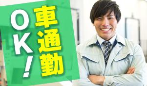 中川産業株式会社の求人画像