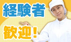 調理スタッフ/車通期可/交通費支給/福利厚生充実/急募/佐久市/...