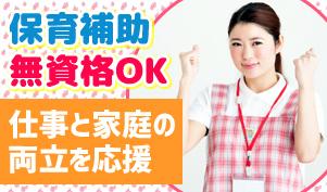 保育補助/未経験OK/ブランクOK/無資格OK/経験者優遇/車通...