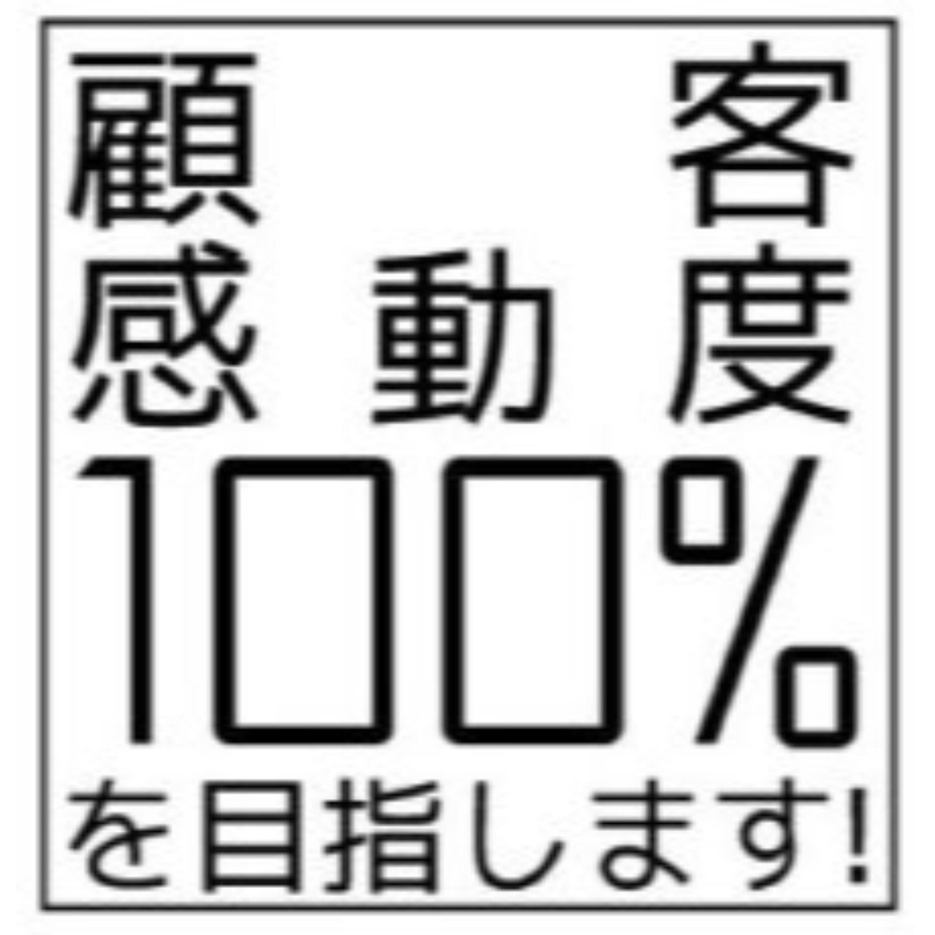 株式会社 メイクワン