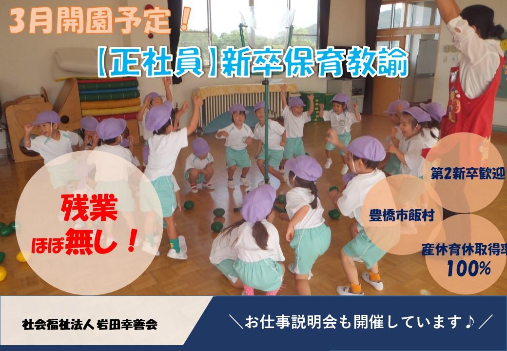社会福祉法人岩田幸善会/定員40人の園ではたらく保育士さん/週3日は完全17時退社/有給休暇最大20日!
