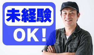 株式会社ネクステファーム/農作業/スタッフ/正社員/月給24万円可/未経験OK/中高年活躍中