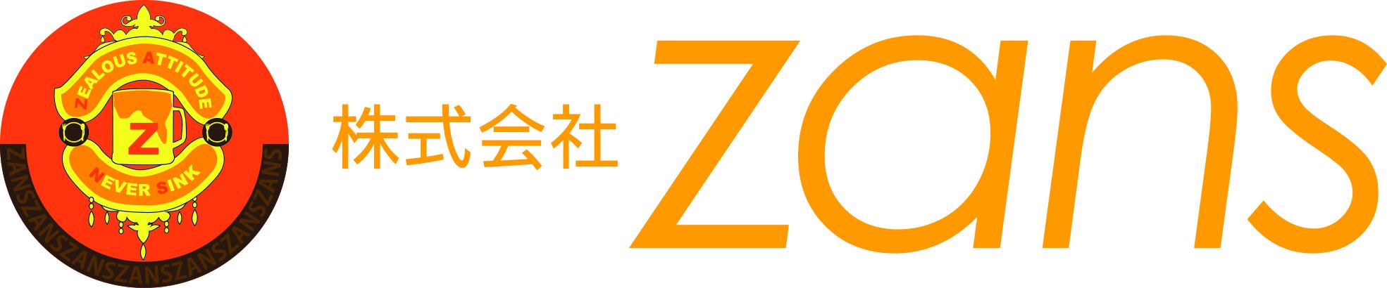 株式会社 zans 採用サイト
