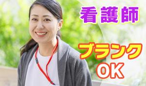 津市/看護師/パート/ブランクOK/昇給あり/高時給/株式会社 ...