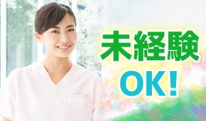 理学療法士/未経験OK/週3日からOK/特定非営利活動法人 まご...
