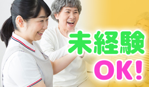 介護/未経験OK/学歴不問/週1日からOK/短時間勤務相談可/桑...
