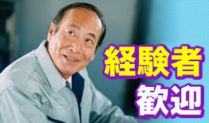 株式会社ヤマカ木材/月収27万円以上/設計職/茶所駅