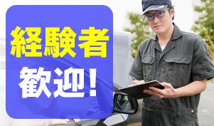 株式会社ユアーズ/自動車整備補助スタッフ/充実の社割 従業員割引/鶴崎駅より車10分