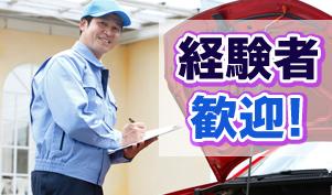 株式会社ユアーズ/自動車整備士/充実の社割 従業員割引/滝尾駅より車5分