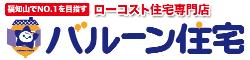 有限会社立石設計(バルーン住宅)採用サイト