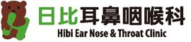 日比耳鼻咽喉科