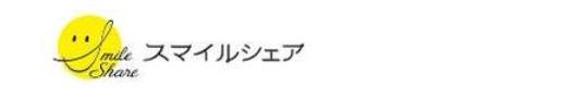 株式会社スマイルシェア 採用サイト