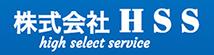 株式会社HSS