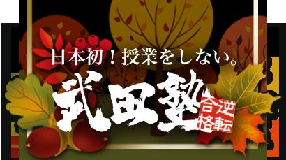 武田logo