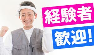 コウメイハウス株式会社/基礎・左官・外構工事職人/無資格OK/羽後牛島駅から車10分