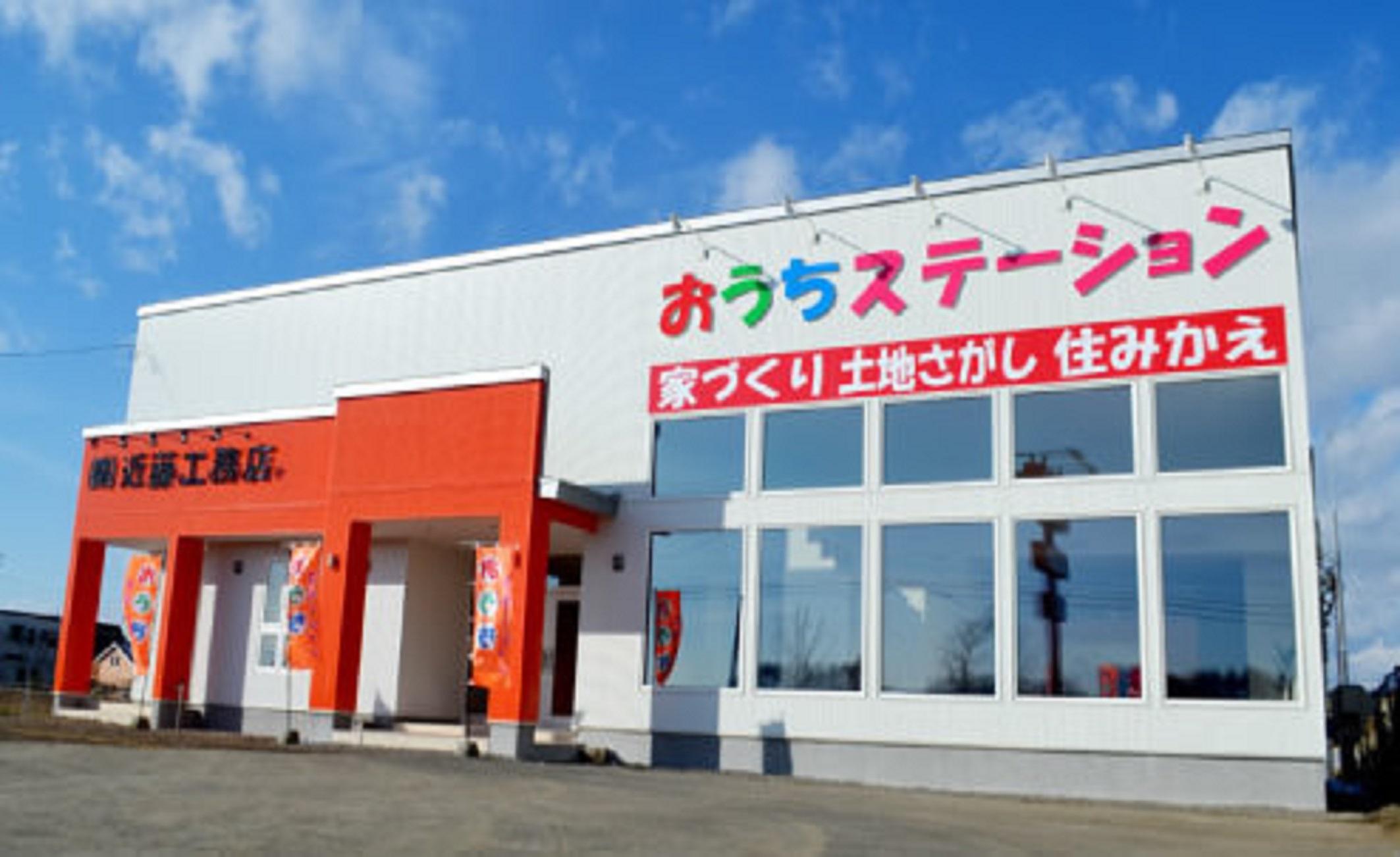 株式会社近藤工務店の求人情報