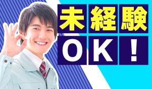 株式会社タキナミの求人情報-00