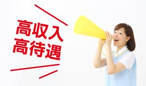 株式会社アスカ/【札幌市私立保育園】保育士(34007728)