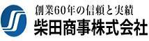 柴田商事新築事業採用サイト