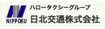 日北交通株式会社採用サイト