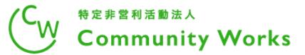 特定非営利活動法人コミュニティワークス採用サイト