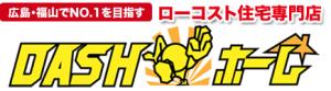 株式会社アースデイ・システム「DASHホーム」採用サイト