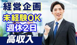 会社名非公開/経営企画 シニア活躍中 未経験OK 無資格OK 高収入 A121-05