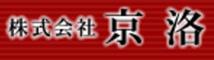 株式会社京洛