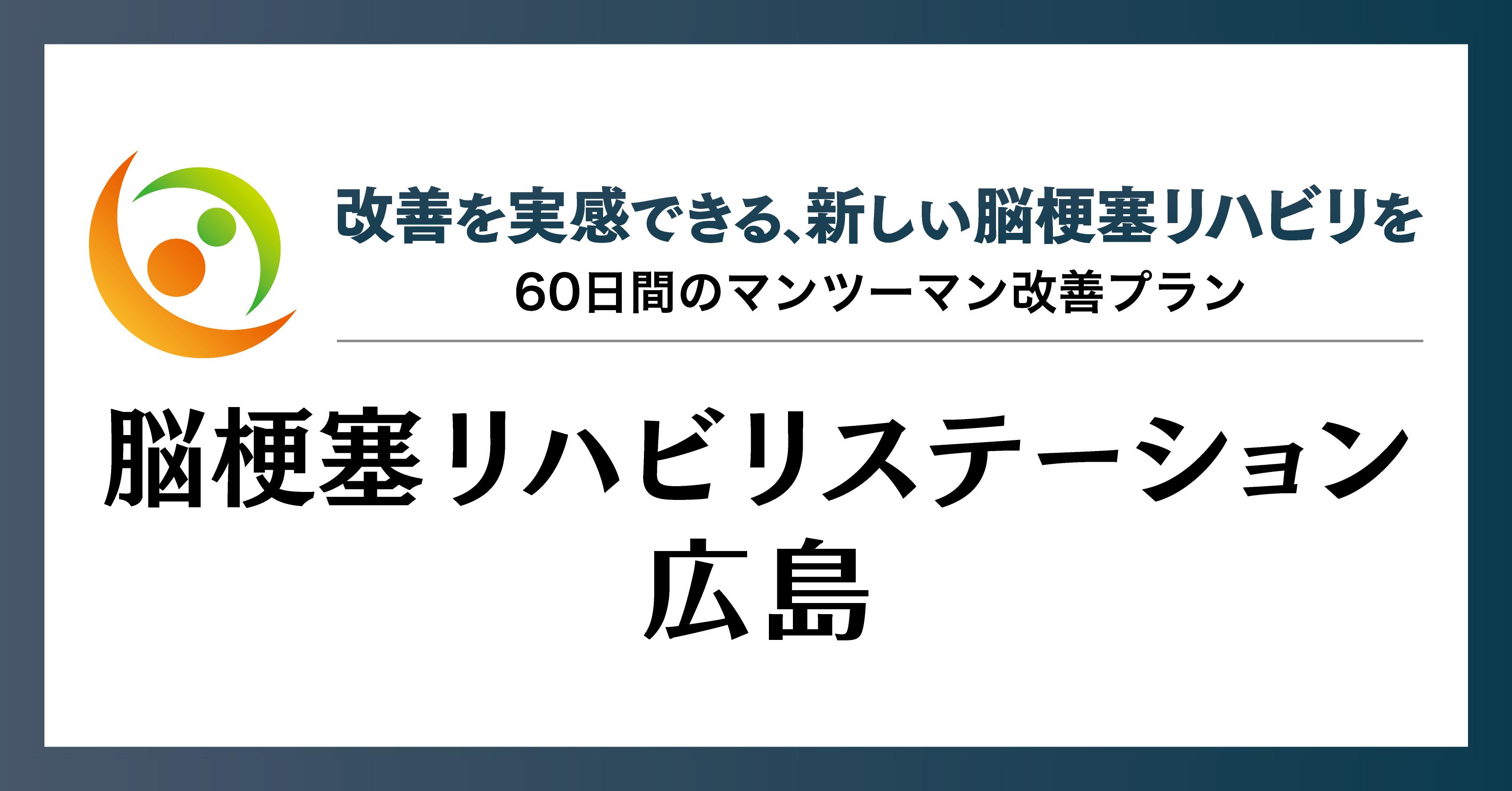 ロゴバナー 広島2