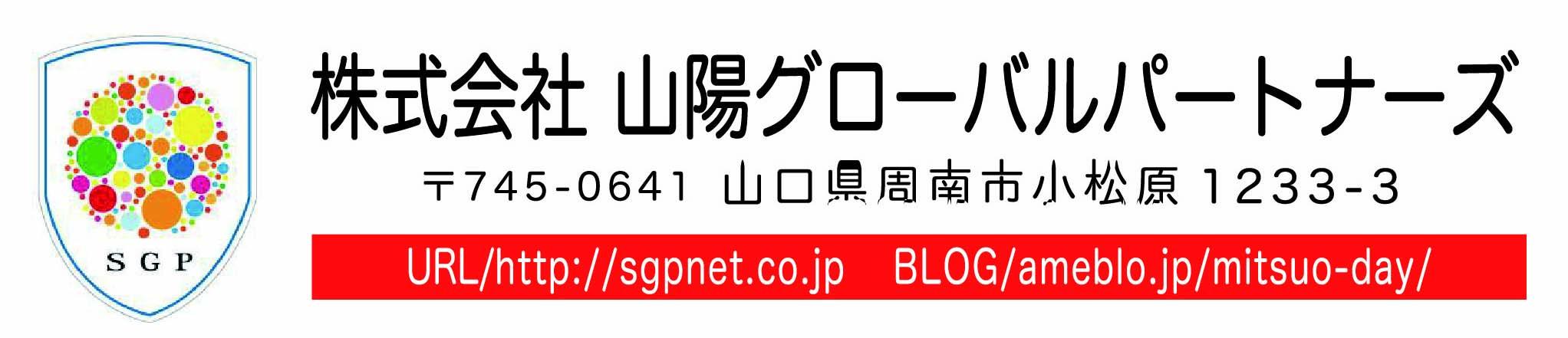 株式会社 山陽グローバルパートナーズ