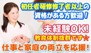 社会福祉法人あと会/訪問介護スタッフ/未経験OK/安芸区