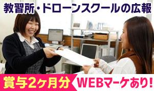 三共自動車教習所/広報/未経験OK/無資格OK/見学のみOK/川越市