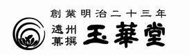 株式会社 玉華堂採用サイト
