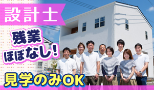 明徳建設株式会社/住宅設計 管理スタッフ/残業ほぼなし/富士宮市