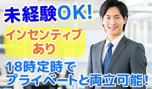 株式会社木の花ホーム/平屋住宅事業 未経験者OK!(宇都宮店)