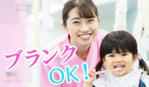 医療法人中村歯科/歯科衛生士/未経験OK/完全週休2.5日制/茨木市駅
