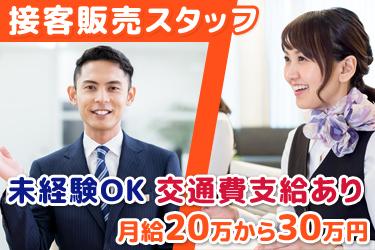 佐賀家電株式会社/接客販売スタッフ/auショップ/未経験OK/ゆめタウン佐賀