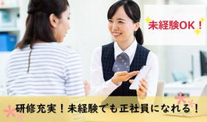 佐賀家電株式会社の求人情報