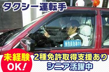 友井タクシー有限会社の求人画像