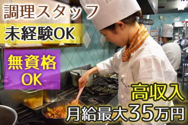 ナガサキ商事 株式会社/調理スタッフ/急募/未経験OK/上諏訪駅