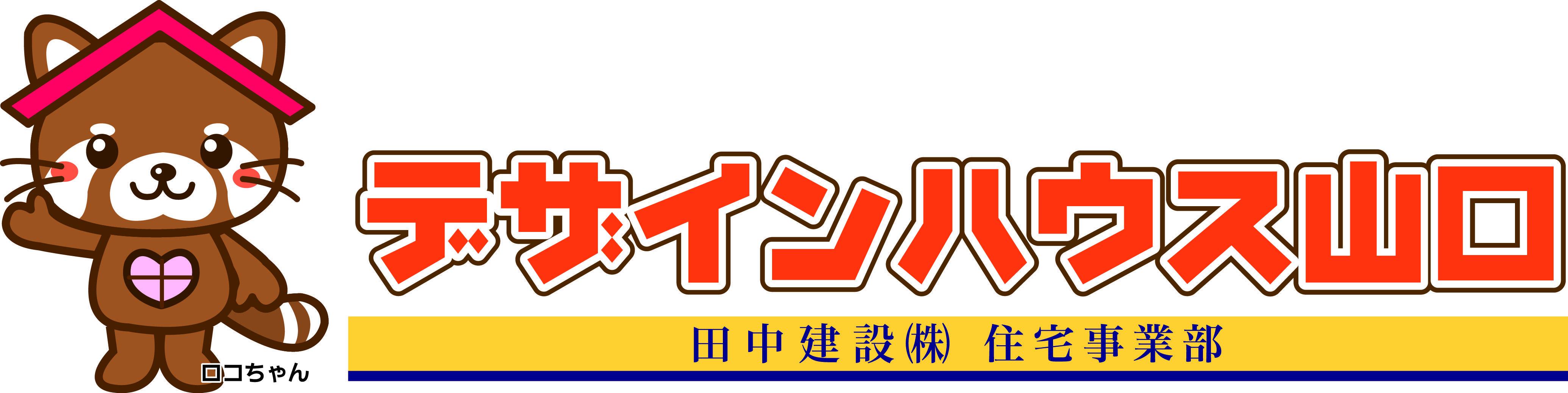 田中建設株式会社採用サイト