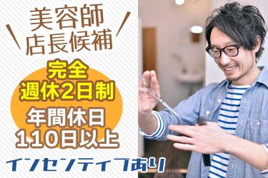 株式会社髪研/美容師/店長候補/急募/完全週休2日/南福島駅