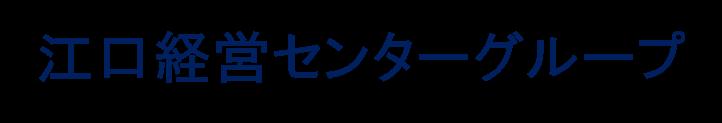 株式会社江口経営センター採用サイト