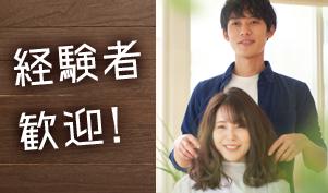 株式会社欅/ヘアメイク/正社員/美容師免許優遇