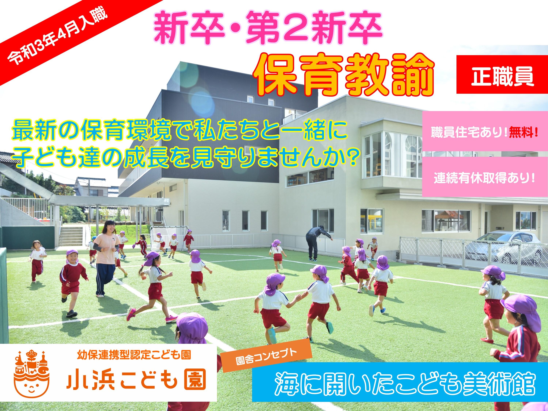 社会福祉法人 小浜会の求人情報