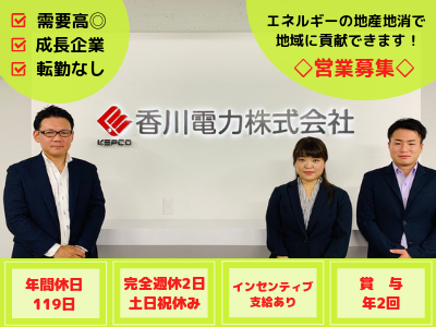 香川電力営業
