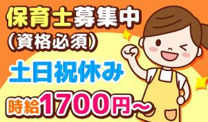 1700円の高時給/5.5時間の時短/遅番のお仕事/新横浜…