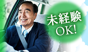 有限会社モーモータクシーの求人情報-00