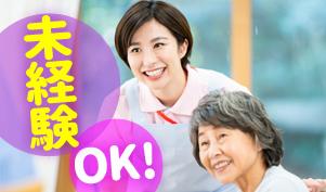 株式会社Ken&I/ヘルパー/週休3日制導入/無資格・未経験OK/養父駅より車10分