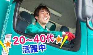 トールエクスプレスジャパン株式会社の求人情報